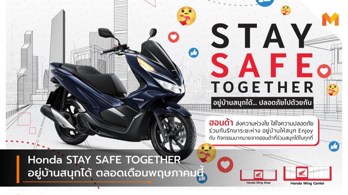 Honda STAY SAFE TOGETHER อยู่บ้านสนุกได้ ตลอดเดือนพฤษภาคมนี้