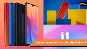 Xiaomi เตรียมเปิดตัวสมาร์ทโฟนรุ่นเล็ก Redmi 8A Pro เร็วๆ นี้