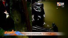 อุบัติเหตุ รถกระบะตกสะพานดับ 2 จ.ราชบุรี คาดขับมาด้วยความเร็ว