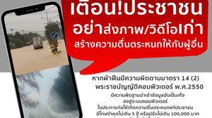 ตำรวจเตือนระวัง แชร์ข่าวลวง ภาพเก่า โยงพายุปาบึก เสี่ยงผิดพ.ร.บ.คอมฯ
