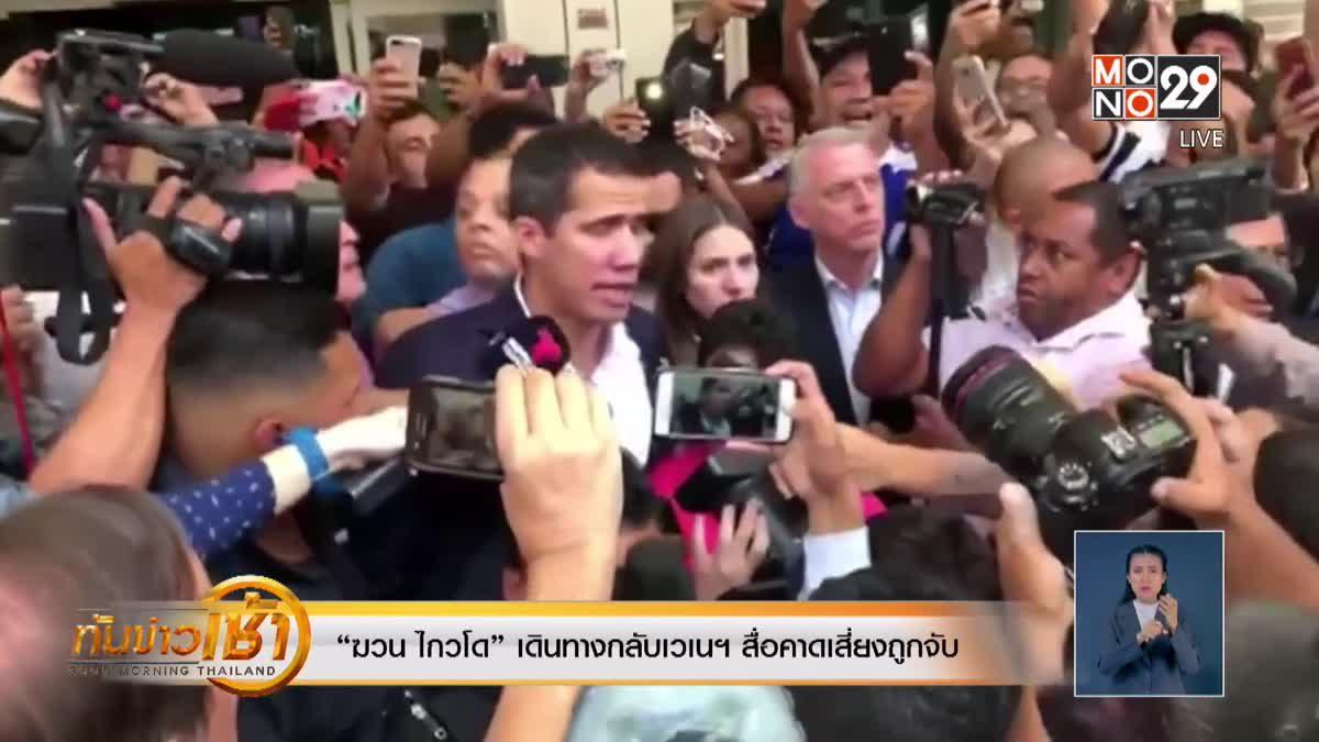 ทันข่าวเช้า Good Morning Thailand 05-03-62