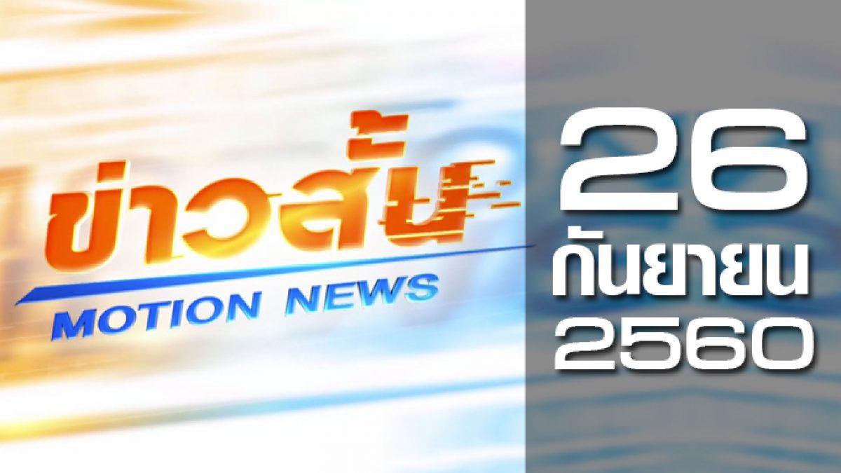 ข่าวสั้น Motion News Break 1 26-09-60