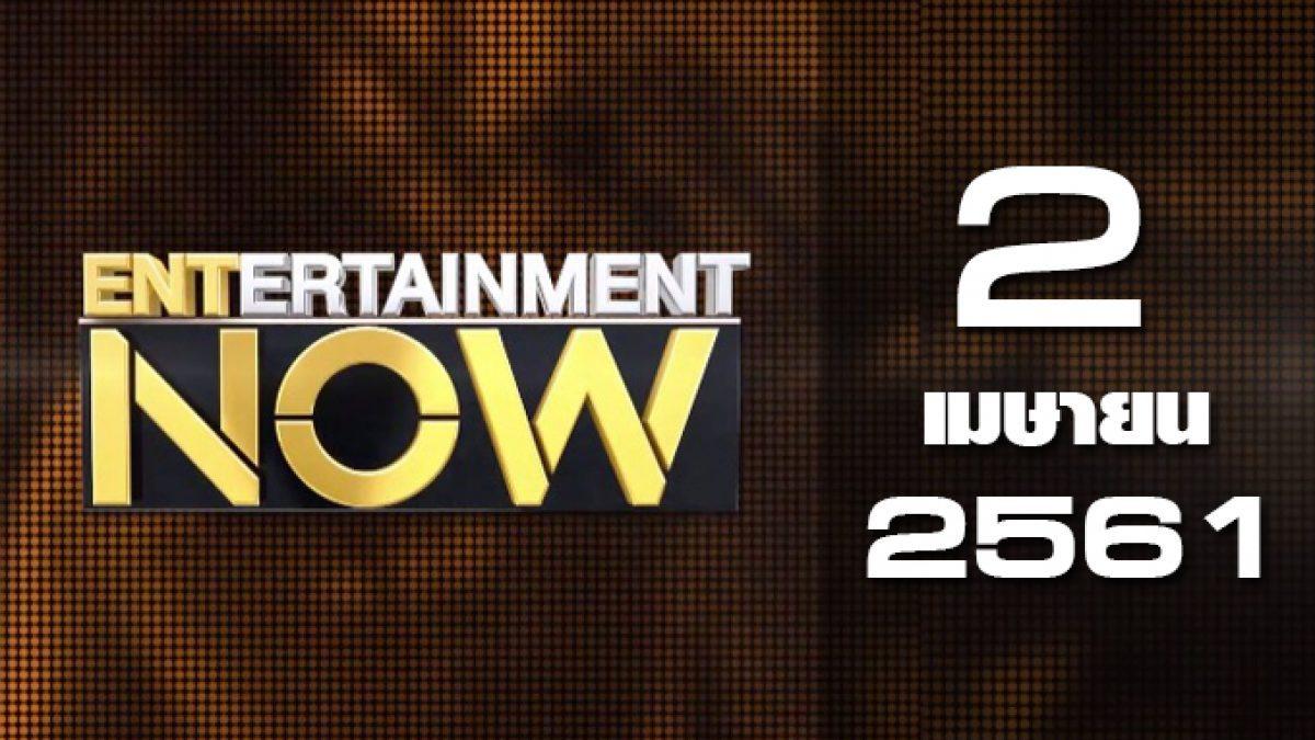 Entertainment Now Break 1 02-04-61