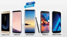 ชี้เป้า เทิร์น Smartphone รุ่นไหนก็ได้ เป็น Samsung Galaxy ลดสูงสุด18,700บาท