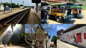 นั่งรถไฟ ต่อรถเล้ง เที่ยวเพชรบุรี แบบ one day trip