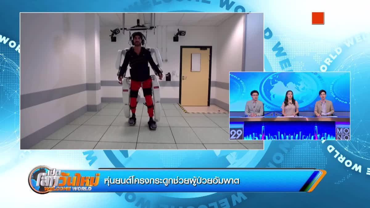 หุ่นยนต์โครงกระดูกช่วยผู้ป่วยอัมพาต
