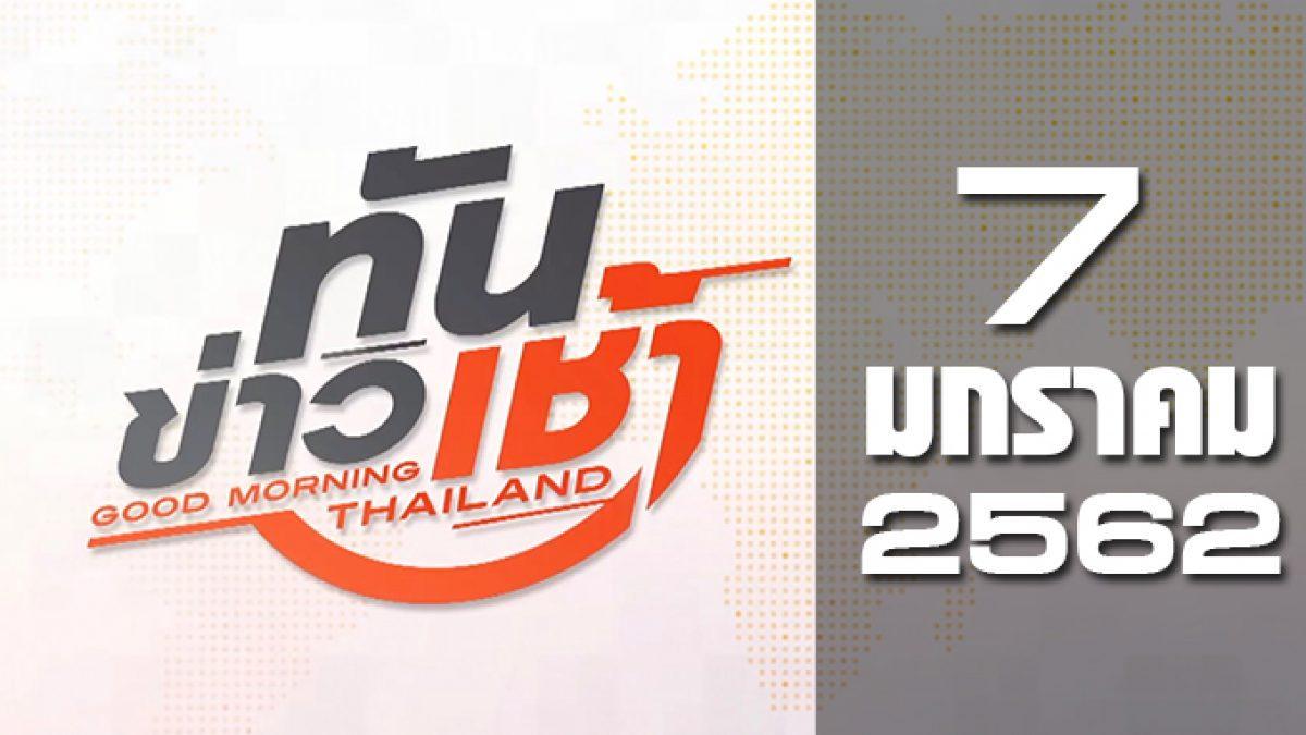 ทันข่าวเช้า Good Morning Thailand 07-01-62