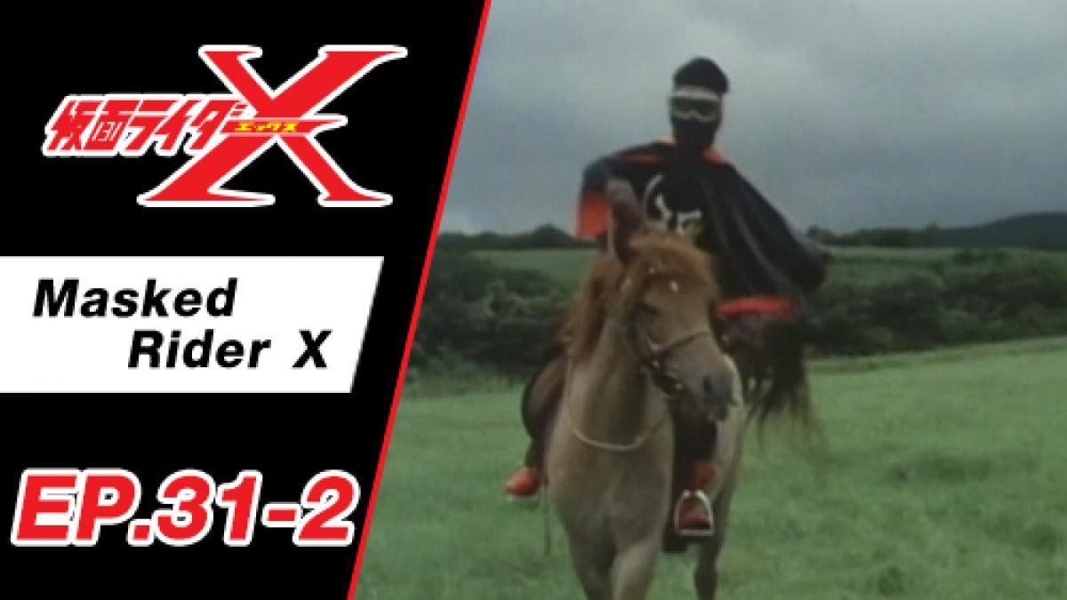 Masked Rider X ตอนที่ 31-2