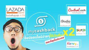 สุดยอดวิธีเด็ด!! ในการ Shop Online  ซื้อของยังไงก็ได้เงินคืนเมื่อซื้อผ่าน Mycashback