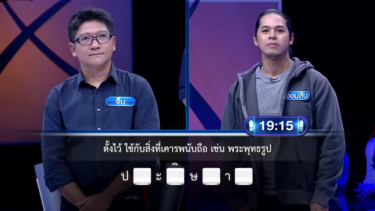 รายการ ตกสิบหยิบล้าน Still Standing Thailand - 10 เมษายน 60 [FULL]