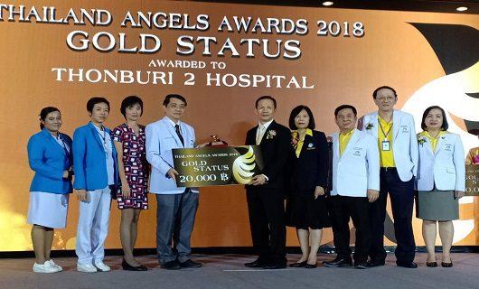 โรงพยาบาลธนบุรี 2 เข้ารับรางวัล Thailand angle award 2019 : Gold status