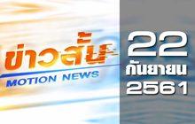 ข่าวสั้น Motion News Break 2 22-09-61