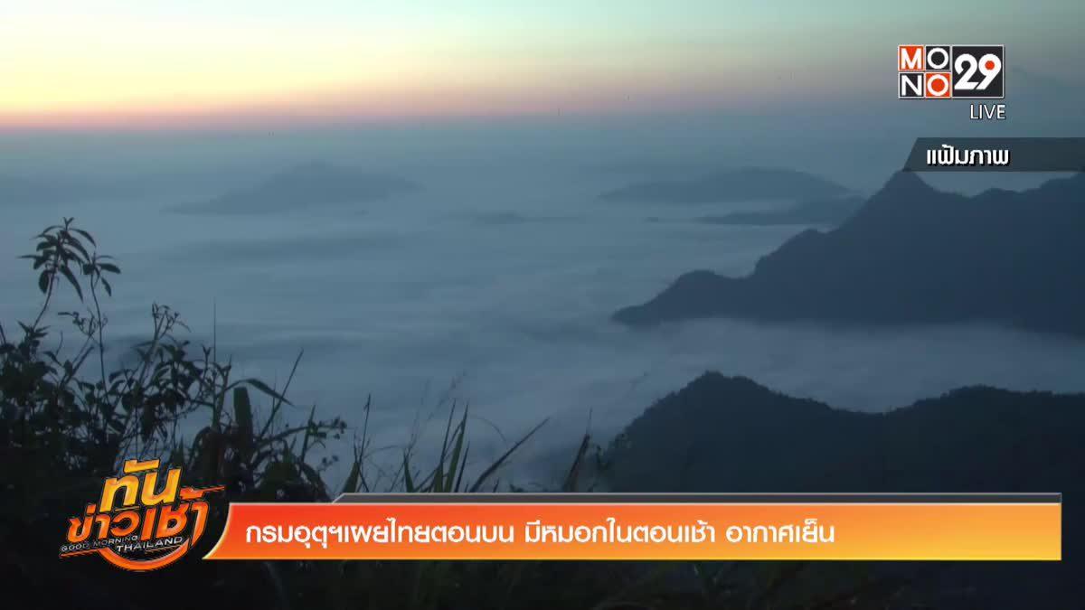 กรมอุตุฯเผยไทยตอนบน มีหมอกในตอนเช้า อากาศเย็น