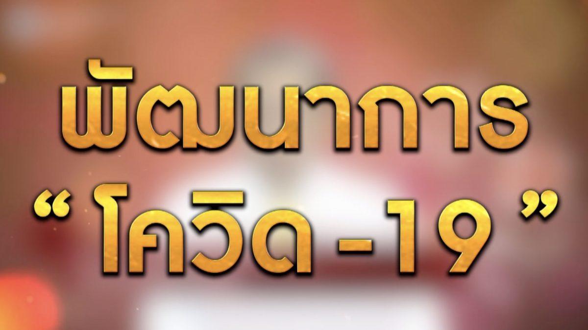 """""""พัฒนาการ โควิด-19"""" 11-12-63"""