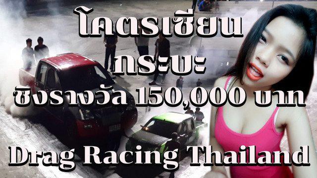 กระบะโคตรเซียน รถบ้าน ชิงรางวัลกว่า 150,000 บาท | Drag Racing Thailand