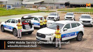 GWM Mobile Service บริการเช็กระยะนอกสถานที่ พร้อมให้บริการแล้ววันนี้!