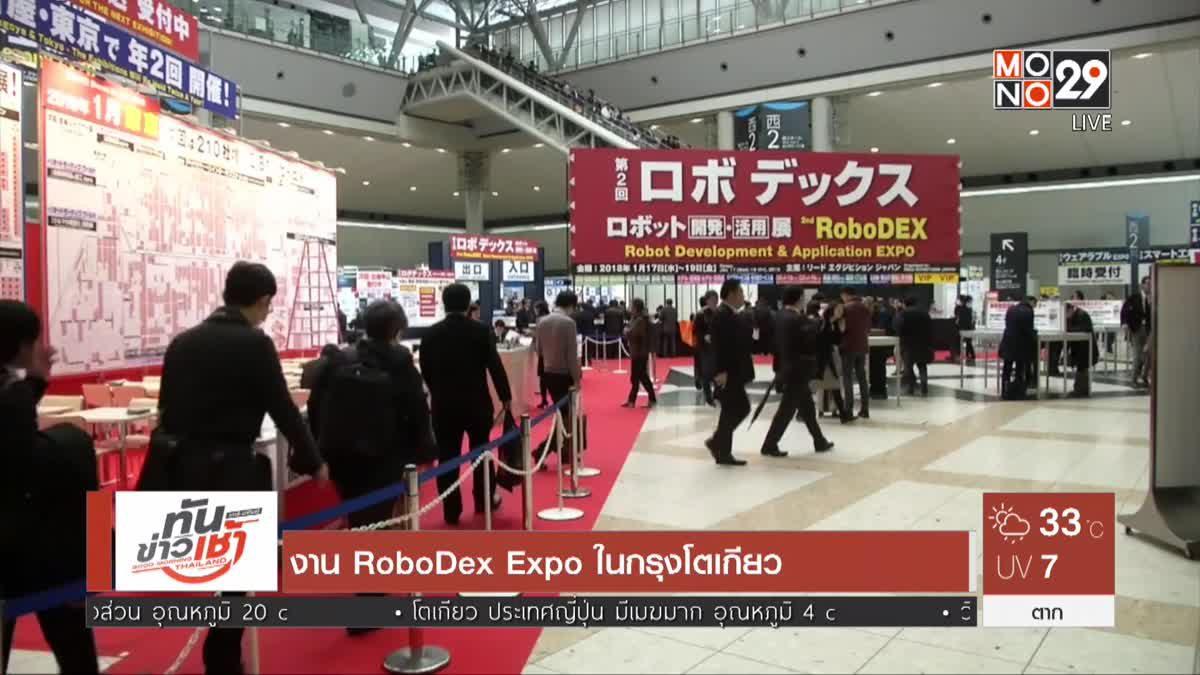 งาน RoboDex Expo ในกรุงโตเกียว