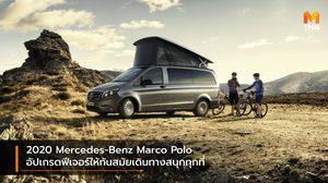 2020 Mercedes-Benz Marco Polo อัปเกรดฟีเจอร์ให้ทันสมัยเดินทางสนุกทุกที่