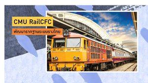 มช. ผุดกุญแจสำคัญ พัฒนารากฐานระบบรางไทย เพื่อก้าวข้ามสู่ระดับโลก