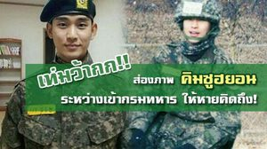 แอบส่อง คิมซูฮยอน ในชุดทหาร!