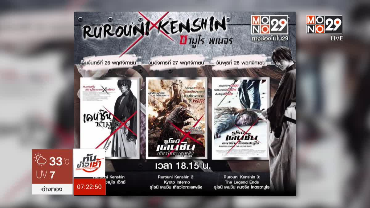 "MONO29 ส่งหนัง ""Rurouni Kenshin"" ลงจอครบ 3 ภาค"