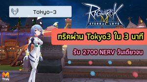 Ragnarok M ทริคผ่าน Tokyo3 ใน 3 นาที รับ 2700 NERV วันเดียวจบ