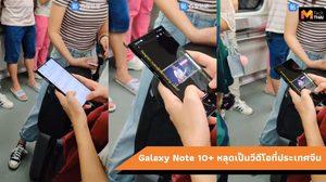 หลุดเป็นวีดีโอ Samsung Galaxy Note 10+ เครื่องบางเฉียบ กล้องเจาะรู