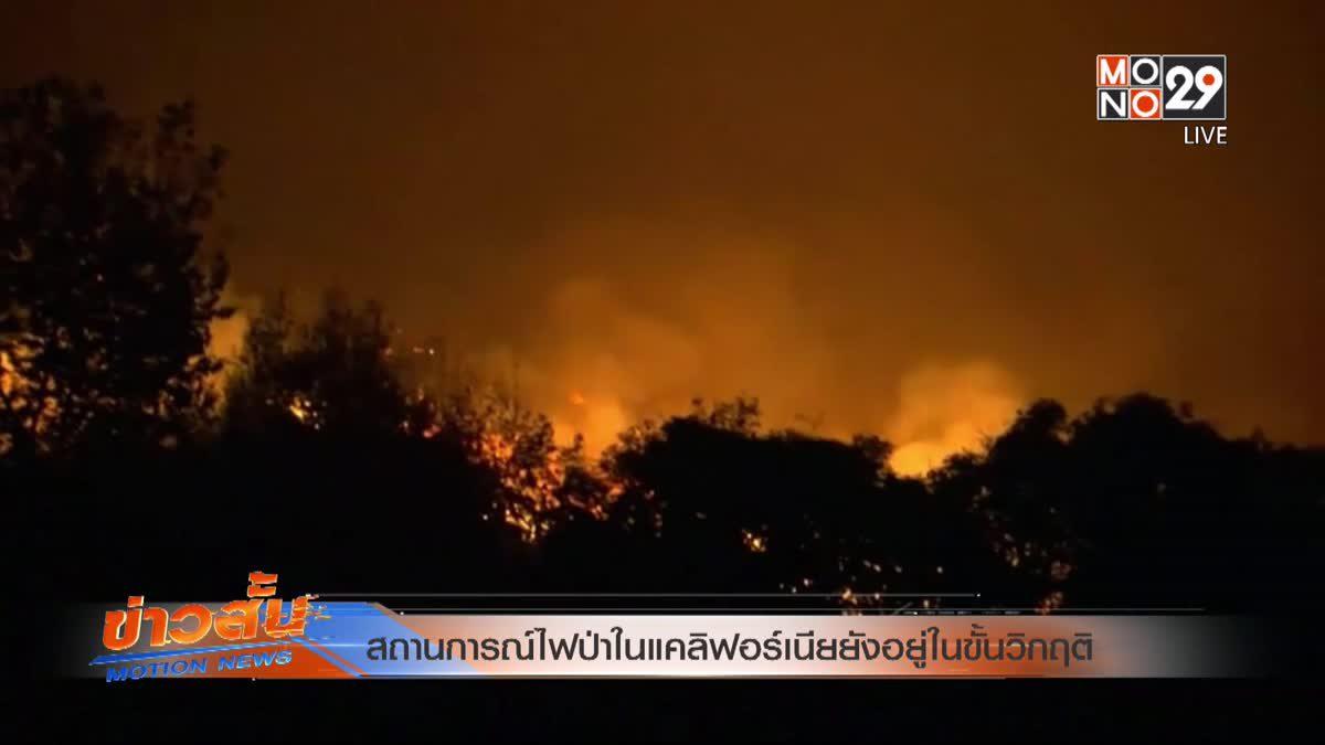 สถานการณ์ไฟป่าในแคลิฟอร์เนียยังอยู่ในขั้นวิกฤติ