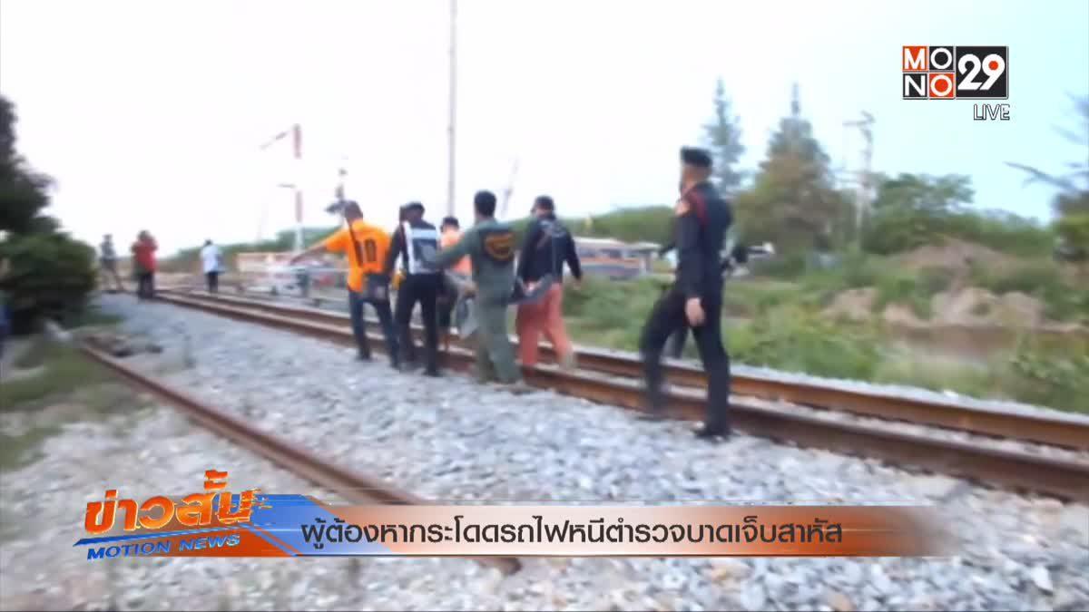 ผู้ต้องหากระโดดรถไฟหนีตำรวจบาดเจ็บสาหัส