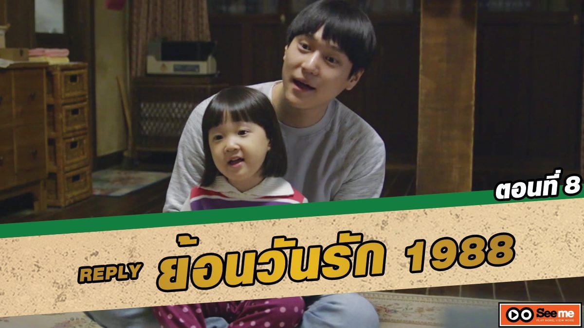 ย้อนวันรัก 1988 (Reply 1988) ตอนที่ 8 เก่งจังเลยน้า จินจูตัวน้อย [THAI SUB]