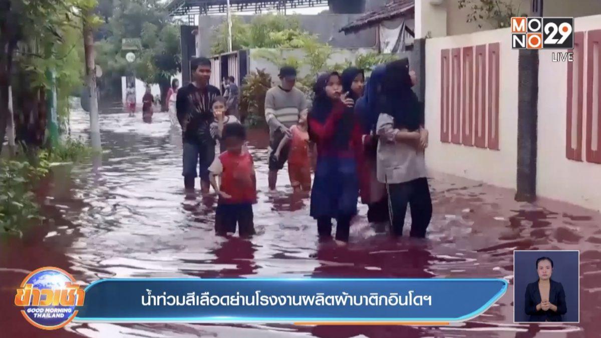 น้ำท่วมสีเลือดย่านโรงงานผลิตผ้าบาติกอินโดฯ