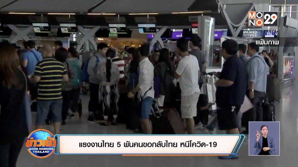 แรงงานไทย 5 พันคนขอกลับไทย หนีโควิด-19