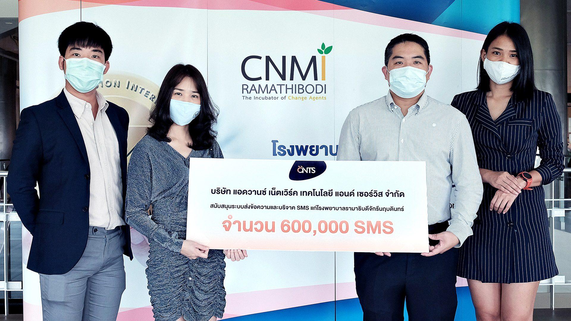 ANTS สตาร์ทอัพไทย ส่งมอบดิจิทัลโซลูชั่นผ่าน 'แพลตฟอร์ม SMS' ต้านภัยโควิด – 19 แก่โรงพยาบาล