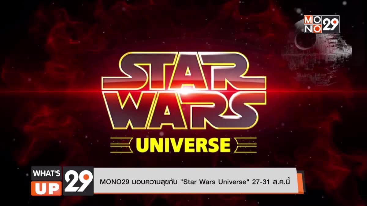 "MONO29 มอบความสุขกับ ""Star Wars Universe"" 27 - 31 ส.ค.นี้"