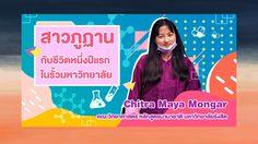 สาวภูฏาน ในรั้วมหาวิทยาลัยรังสิต