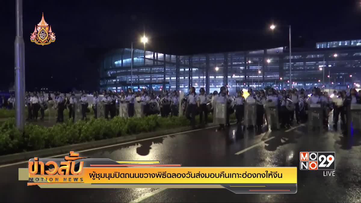ผู้ชุมนุมปิดถนนขวางพิธีฉลองวันส่งมอบคืนเกาะฮ่องกงให้จีน