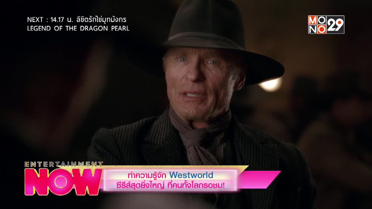 ทำความรู้จัก Westworld ซีรีส์สุดยิ่งใหญ่ ที่คนทั้งโลกรอชม!
