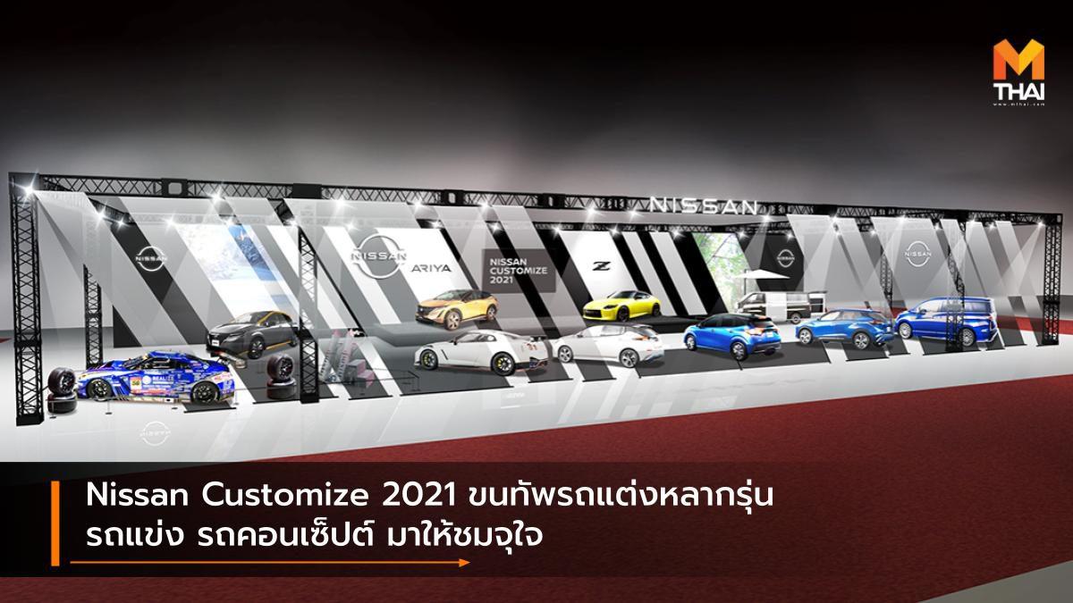 Nissan Customize 2021 ขนทัพรถแต่งหลากรุ่น รถแข่ง รถคอนเซ็ปต์ มาให้ชมจุใจ