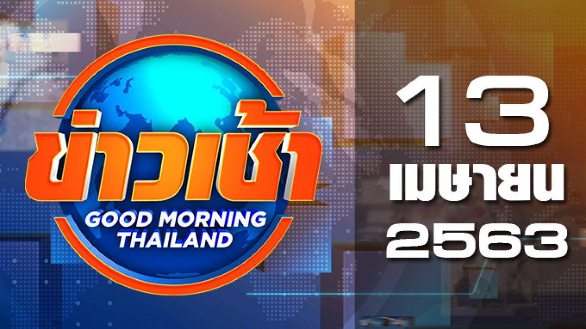 ข่าวเช้า Good Morning Thailand 13-04-63