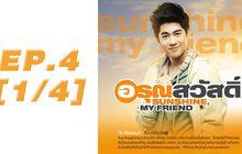 อรุณสวัสดิ์ Sunshine My Friend EP.04 [1/4]