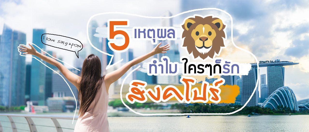 5 เหตุผล คนไทย ทำไมใคร ๆ ก็รักสิงคโปร์ (หลายคนที่เคยไปแล้วต้องกลับไปซ้ำอีกหลาย ๆ รอบ!)