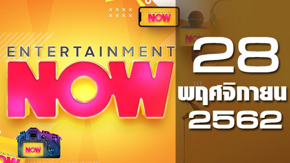 Entertainment Now Break 1 28-11-62