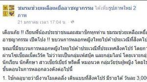 """เปิดโปง !! ขบวนการหลอกหญิงไทย """"ค้าประเวณี"""" สิงคโปร์"""