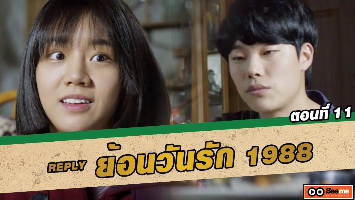 ย้อนวันรัก 1988 (Reply 1988) ตอนที่ 11 ซูยอนฝากให้แท็กหน่อยนะ [THAI SUB]