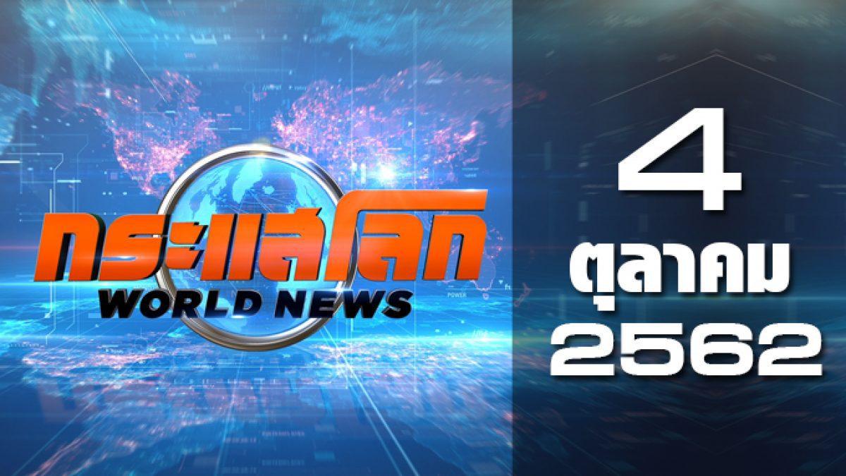 กระแสโลก World News 04-10-62