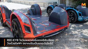 REE-KYB โชว์แพลตฟอร์มแชสซีส์เปลือยวิ่งด้วยไฟฟ้า อยากปรับเป็นรถอะไรจัดได้