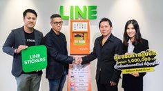 LINE จับมือ บุญเติม เปิดตัวช่องทางจำหน่ายสติกเกอร์ด้วยเงินสดครั้งแรกของโลก