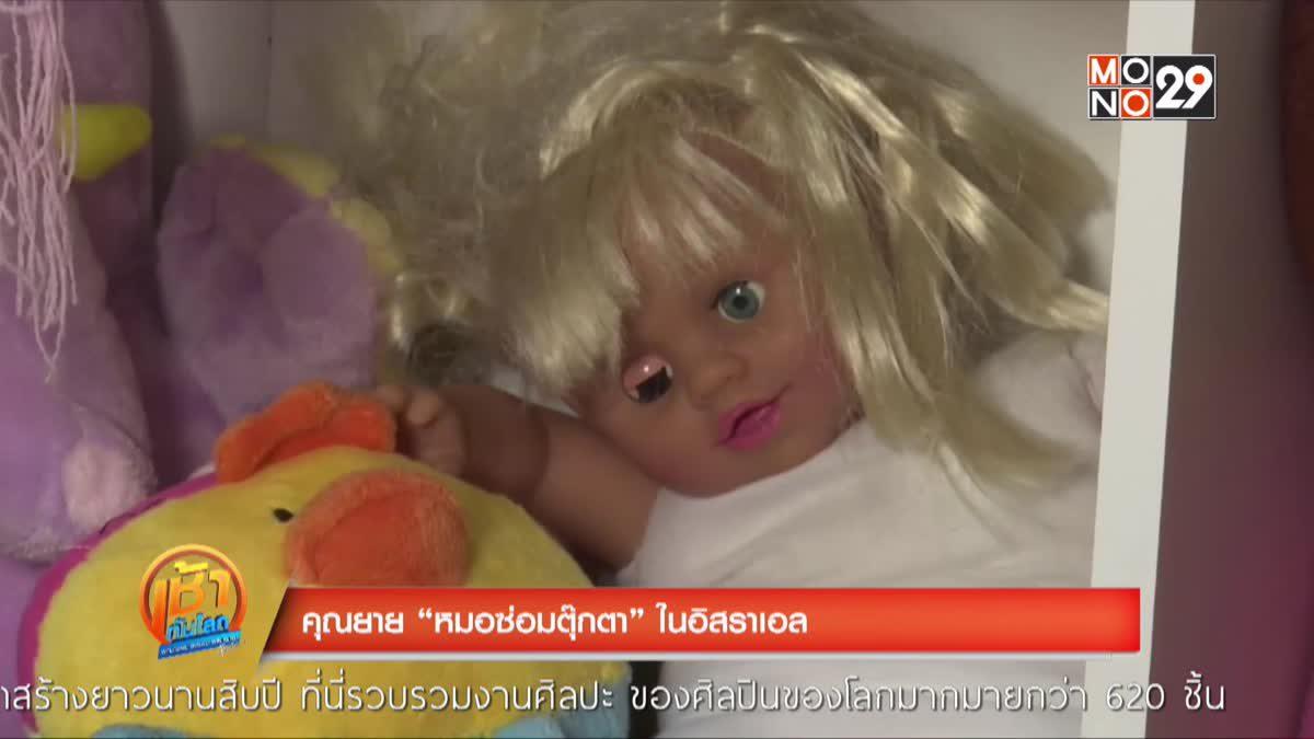 """คุณยาย """"หมอซ่อมตุ๊กตา"""" ในอิสราเอล"""