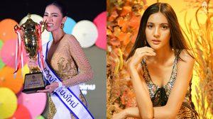 เมย์ ณัฐพัชร คว้า ขวัญใจเชียงใหม่ นางสาวไทย63 ผลงานจากการไม่หยุดพัฒนาตัวเอง