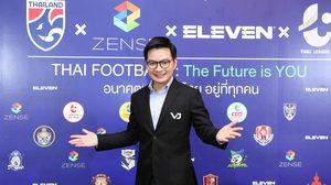 เอ วราวุธ พา เซ้นส์ฯ ถือลิขสิทธิ์ถ่ายทอดสดฟุตบอลไทย 8 ปี 2021 – 2028 ก้าวสู่ยุค SPORTAINMENT คนบันเทิงร่วมเชียร์บอลไทย